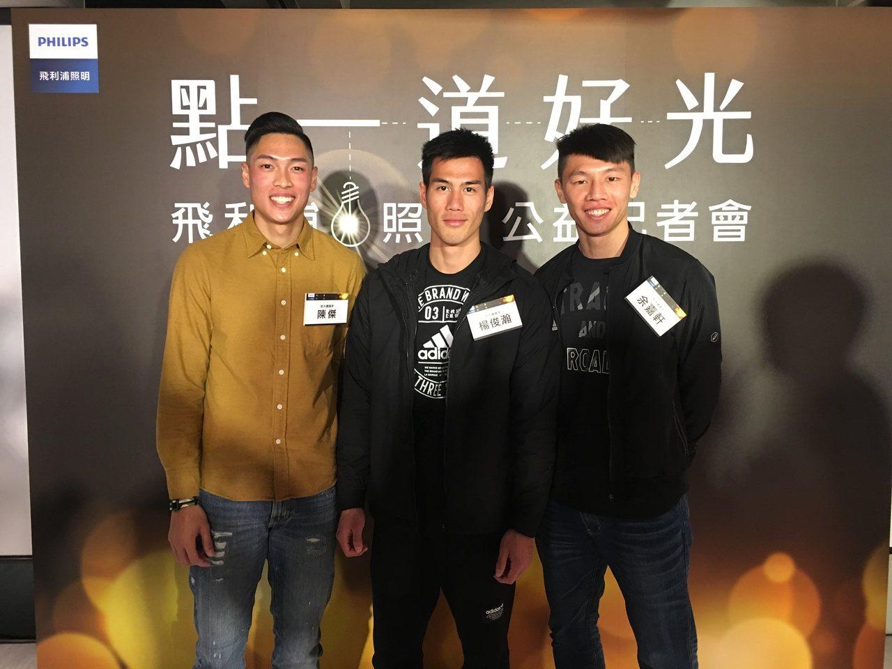 田徑好手陳傑(左一)、楊俊瀚(左二)和余嘉軒擔任「點一道好光」公益大使。  記者...