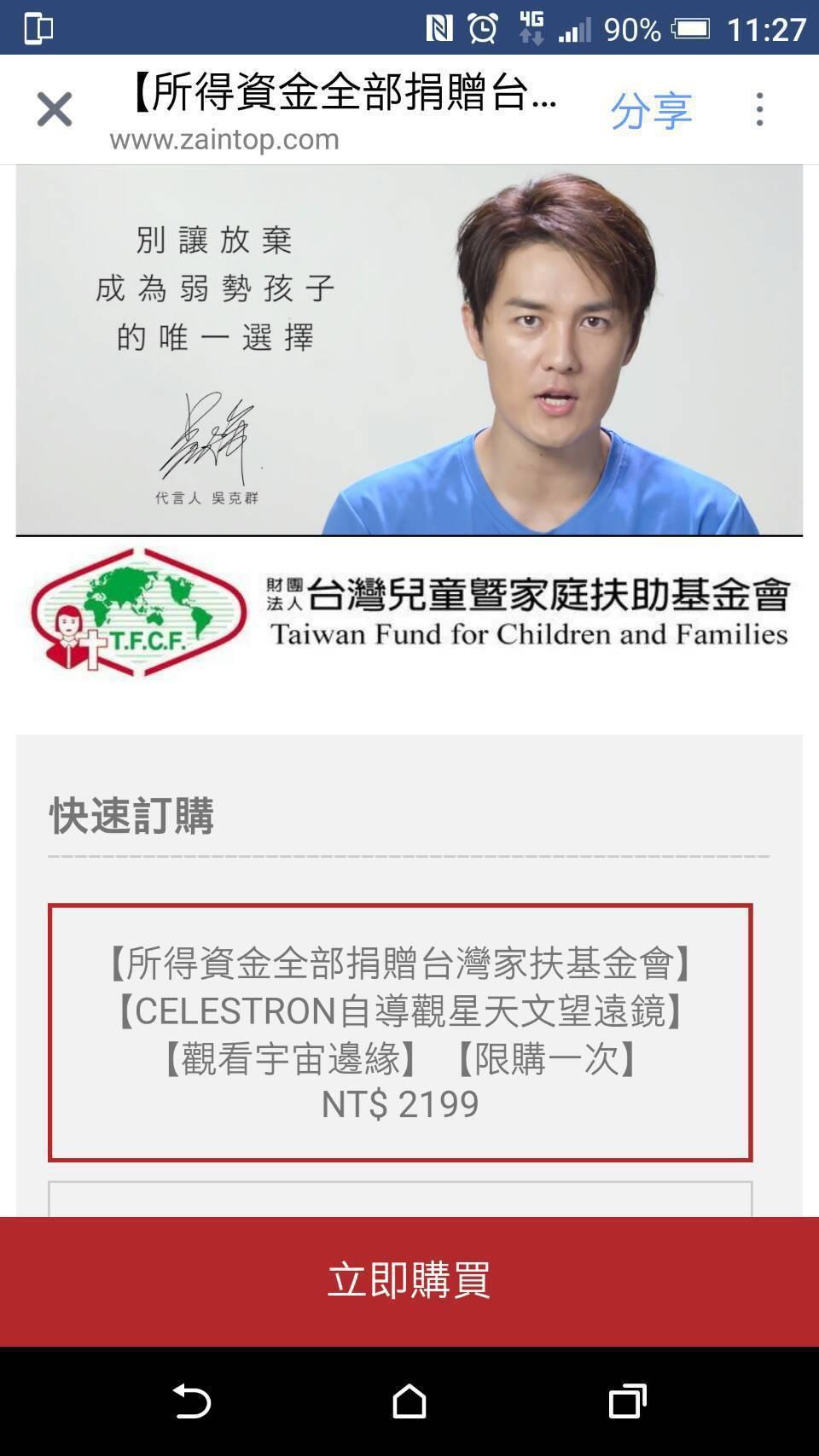 歌手吳克群為家扶中心代言,被不肖業者盜用賣廉價天文望遠鏡。翻攝自網路