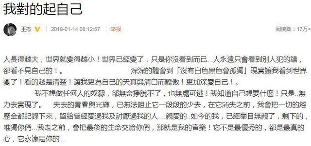 王傑清空微博,只留一篇文章抒發心聲。圖/摘自微博