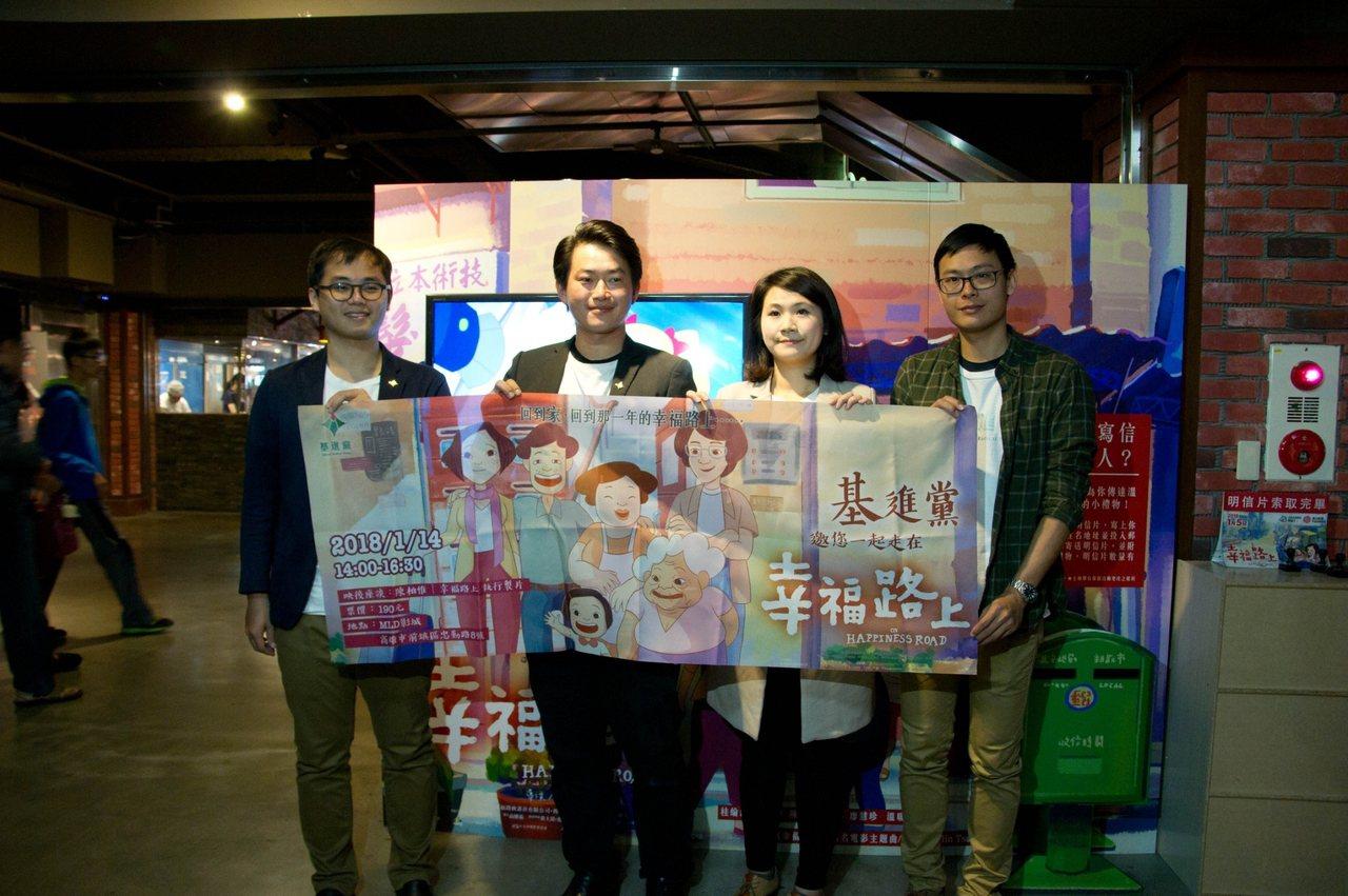 為支持台灣本土創作的動畫電影「幸福路上」,基進黨今天在高雄MLD台鋁影城舉辦電影...