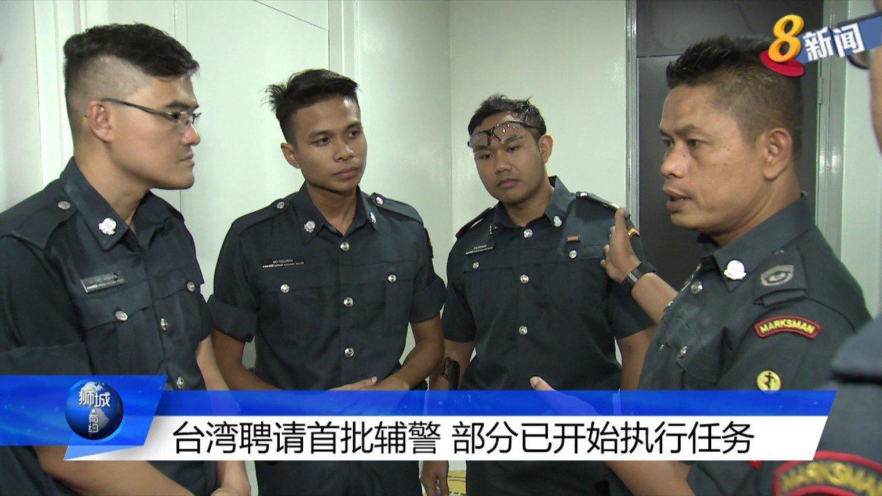 8頻道新聞去年報導首批來自台灣的輔警開始執勤。圖/取自8頻道新聞