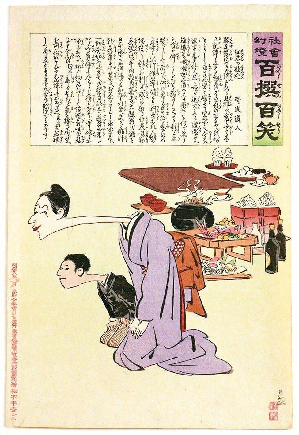 圖4:〈細君之歡迎〉,小林清親畫‧西森武城文,1895年。