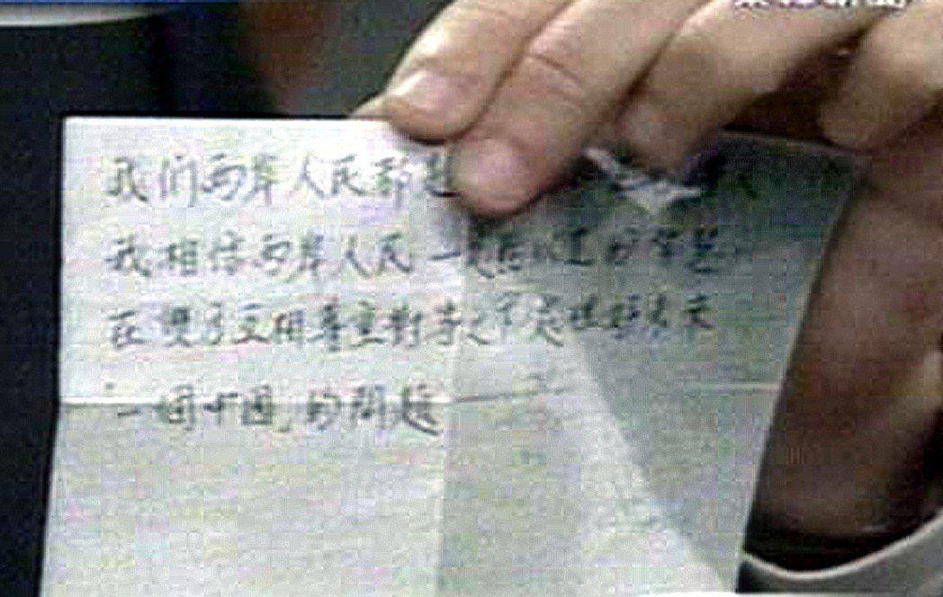 陳水扁曾在「國政報告」電視訪問中,出示「對岸有力人士」的字條。 資料照片/翻攝自...