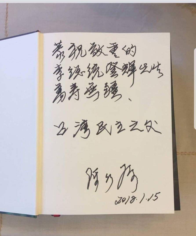 陳水扁給李登輝96歲的生日賀詞。 圖/取自李登輝臉書