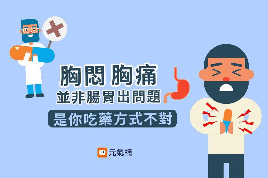 胸悶胸痛並非腸胃出問題 其實是你吃藥方式不對! 製圖/黃琬淑