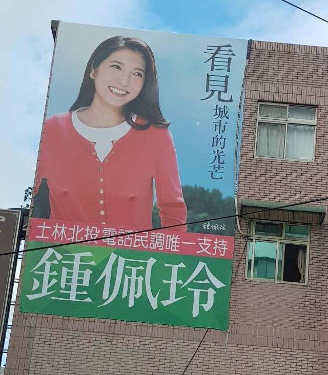 前主播鍾佩玲掛出形象看板,準備參選明年台北市士北區市議員。 圖/讀者提供