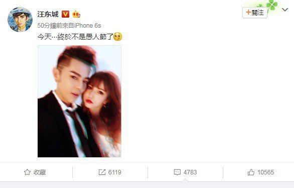 汪東城16日在微博暗示自己已「脫單」。 圖/擷自微博。