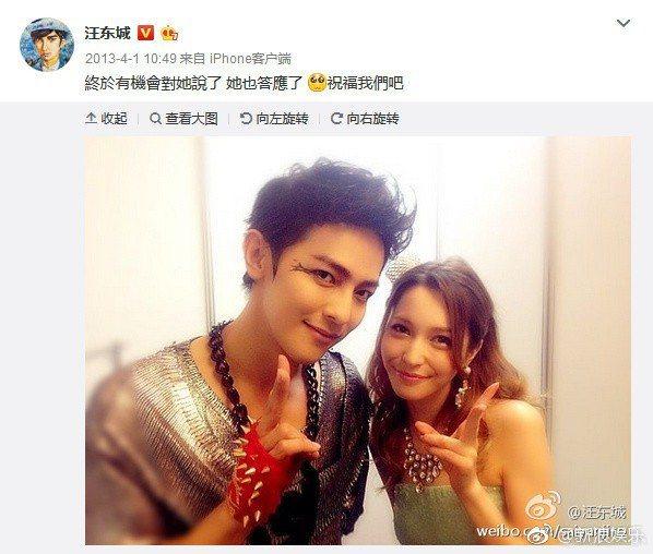 其實兩人早在2013年就曾一起合照過,汪東城還故意在愚人節放上兩人合照,還幽默地...