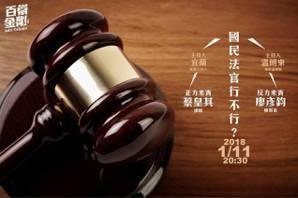 【百辯金剛】國民法官行不行?