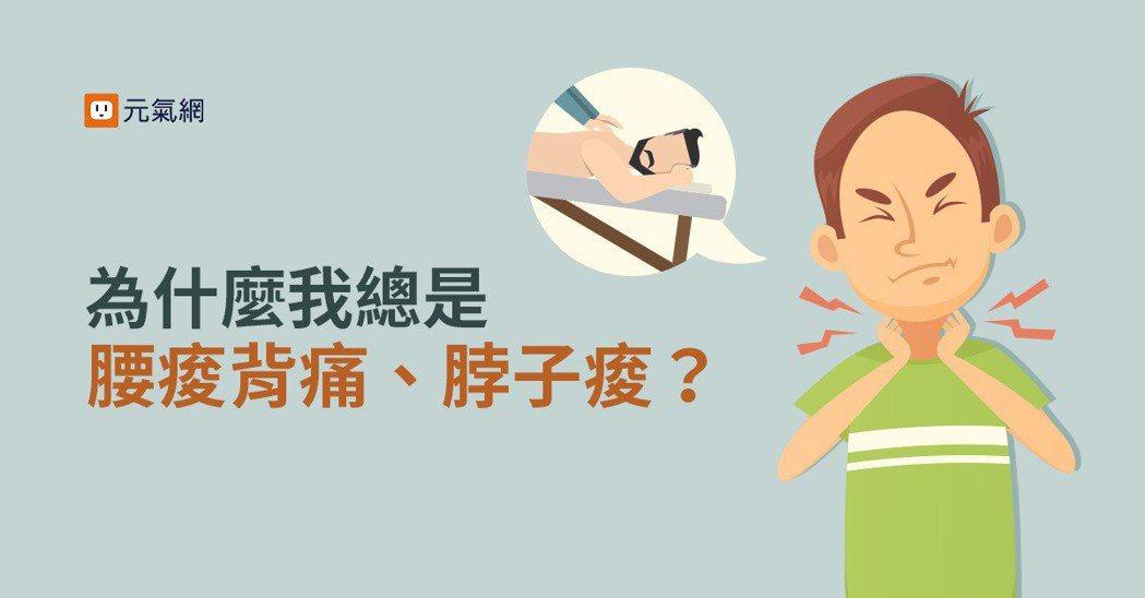 你也老是腰痠背痛、脖子痠嗎? 製圖/黃琬淑