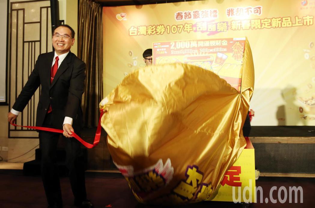 台灣彩券公司總經理蔡國基親自揭曉一年一度、新春限定的重量級刮刮樂新品。記者徐兆玄/攝影