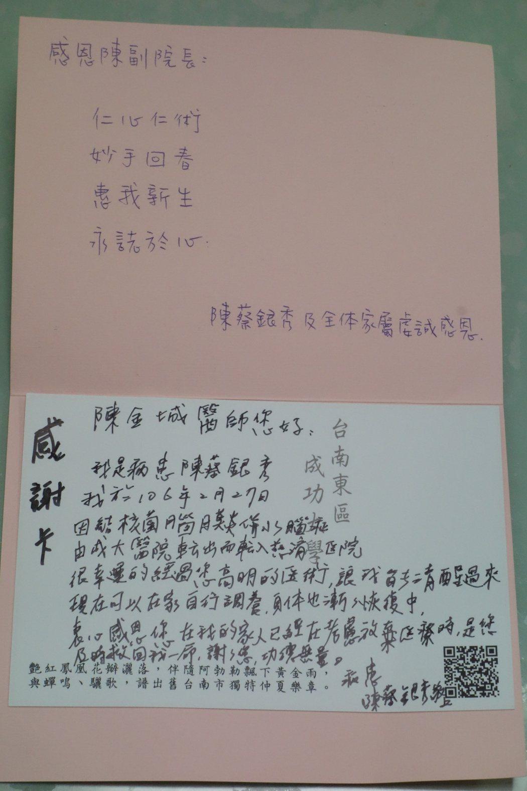 病人寫的感謝卡。圖/大林慈濟醫院