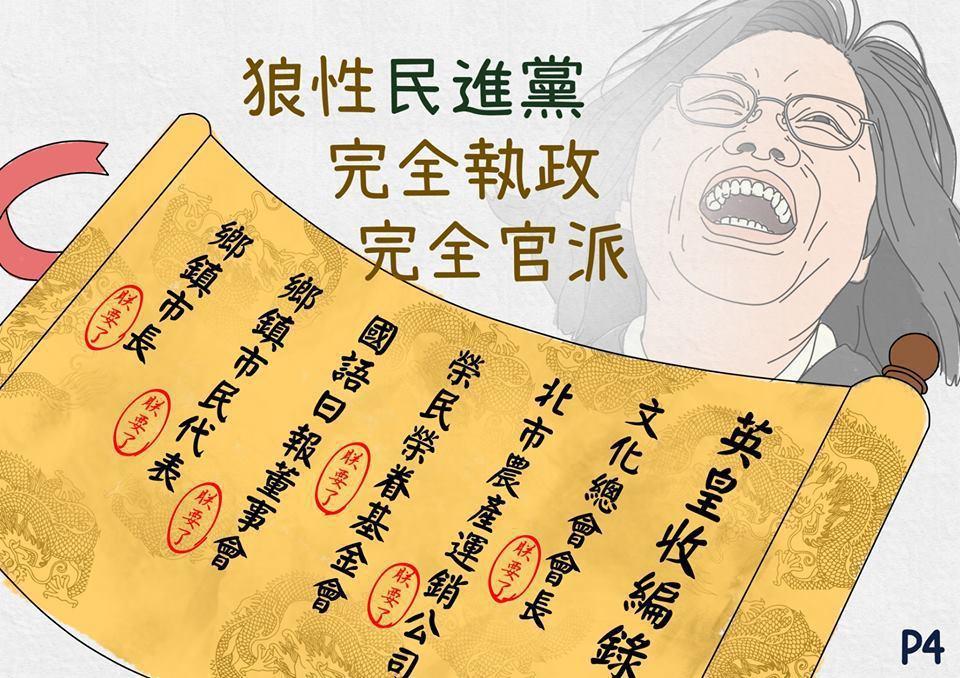 圖取自國民黨政策會KMT Policy臉書專頁