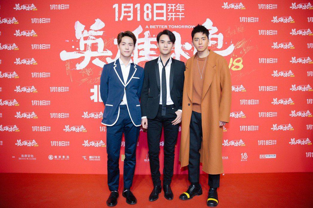 馬天宇(左起)、王凱及王大陸共同出席「英雄本色2018」北京首映會。圖/當樂娛樂