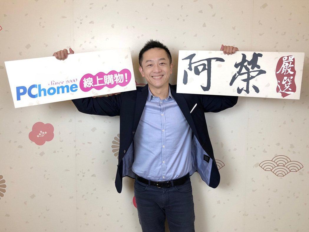 陳昭榮的直播節目和PChome合作。圖/阿榮嚴選提供
