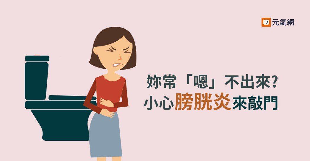 經常「嗯」不出來的女性,尿路與膀胱炎更容易找上門。 製圖/黃琬淑