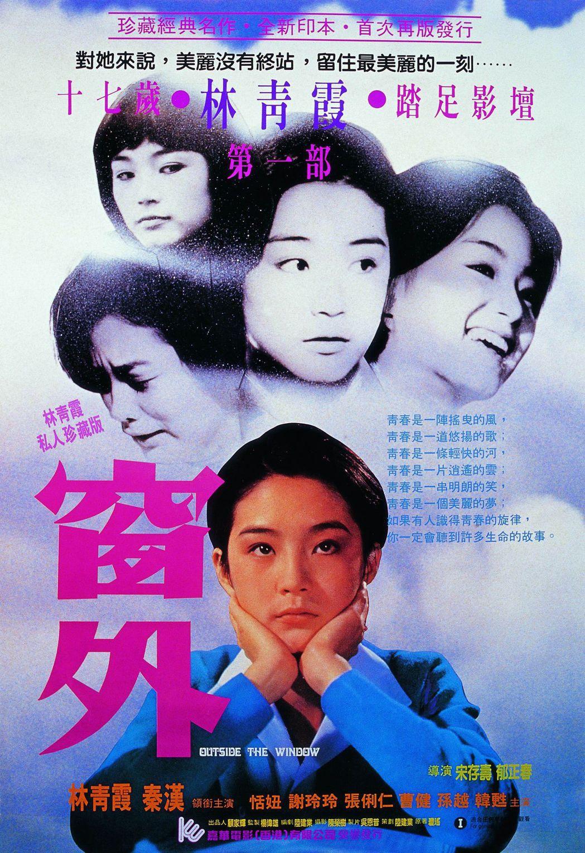 林青霞在第一部電影「窗外」中飾演多愁善感的高中女孩。 圖/國家電影資料館提供