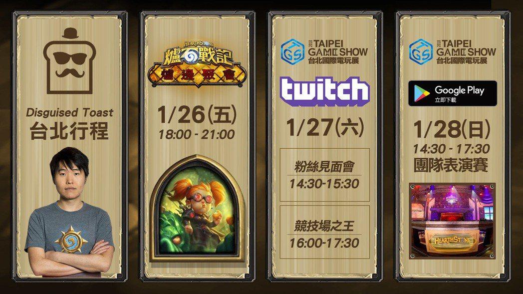 知名《爐石戰記》實況主Disguised Toast將於台北電玩展期間1月26日...