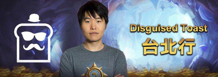 《爐石戰記》知名實況主Disguised Toast將於1月26至28日台北電玩...