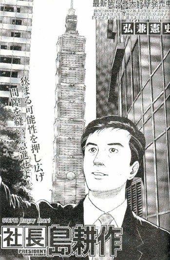 《島耕作》是日本漫畫家弘兼憲史的知名漫畫系列,漫畫中曾形容東京鐵塔是一支大蠟燭,...