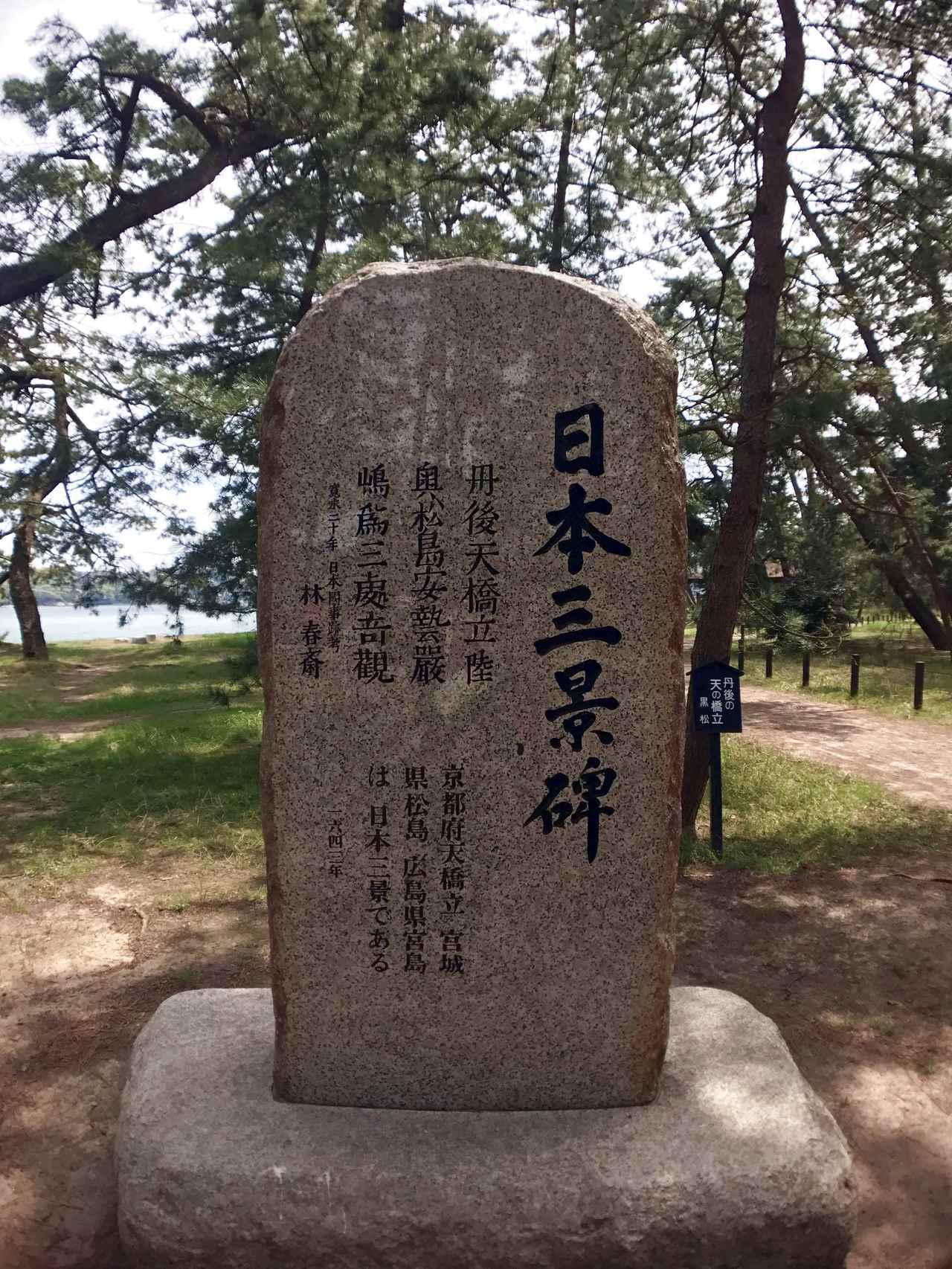 日本三景碑。圖/有行旅提供。