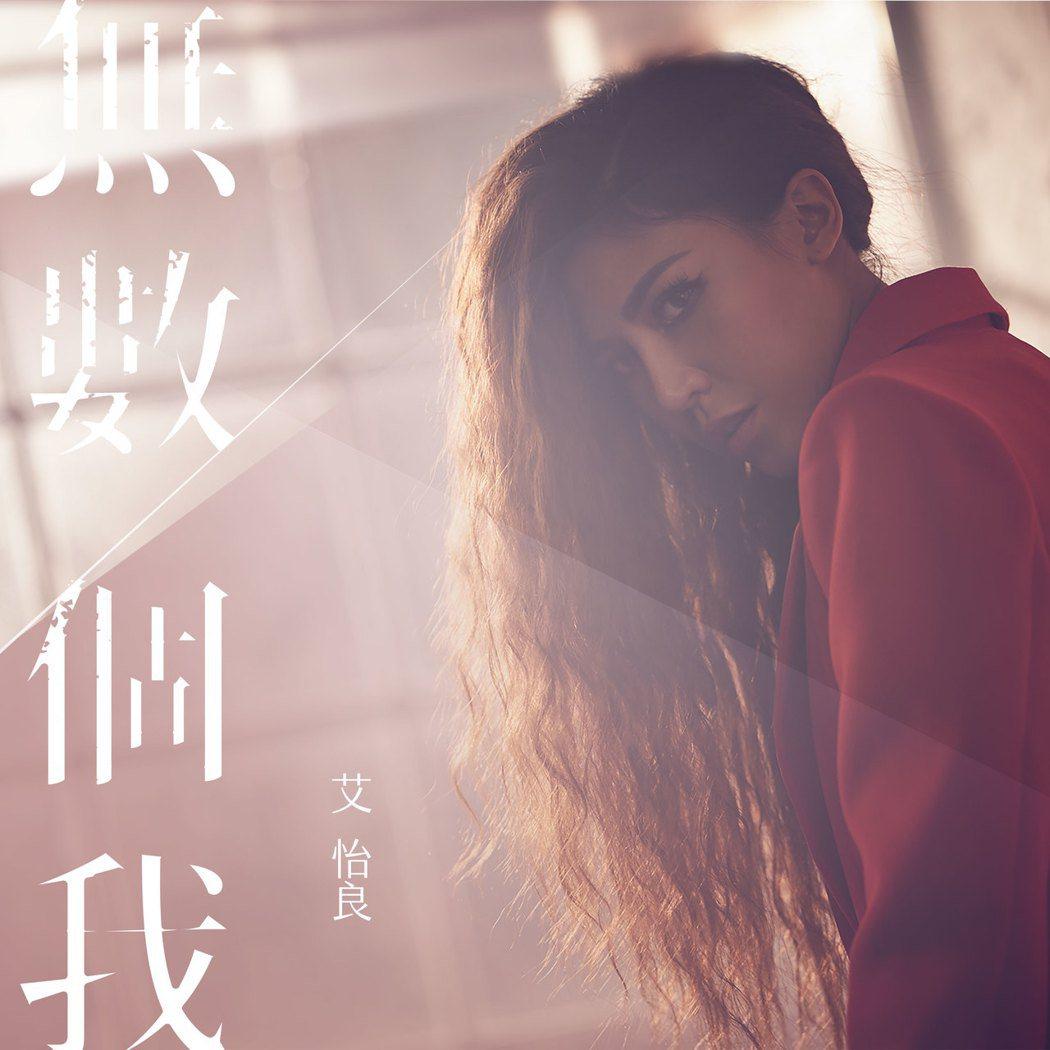艾怡良為系列網路電影「殺無赦」創作主題曲「無數個我」。圖/索尼唱片提供