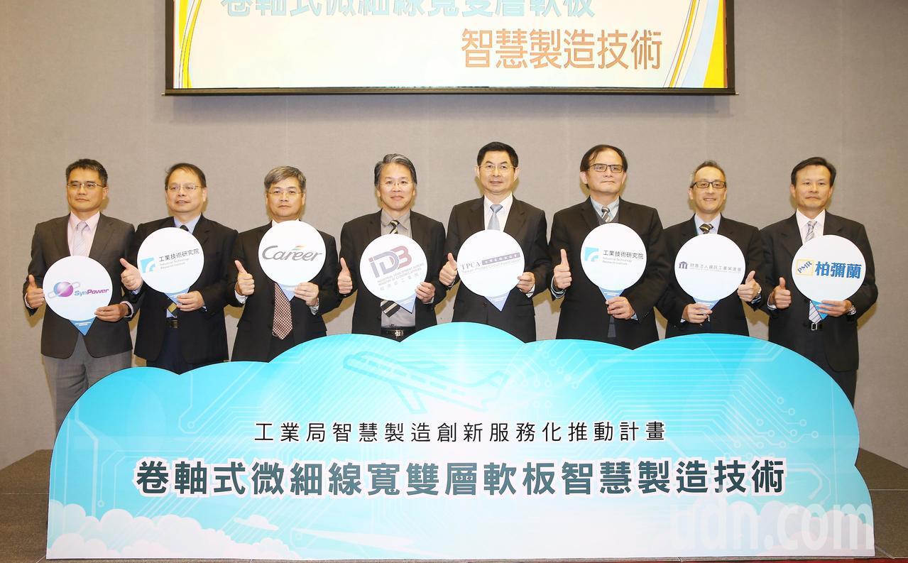 「卷軸式微細線寬雙層軟板智慧製造技術」聯盟今日正式成立,由經濟部工業局副組長呂正...
