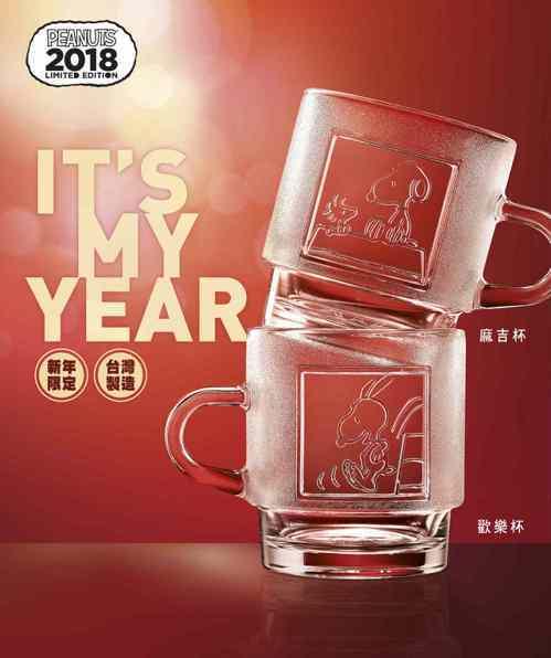 台灣麥當勞攜手PEANUTS推出史努比光雕對杯,刻痕凹凸反映出立體漫畫圖樣,容量...