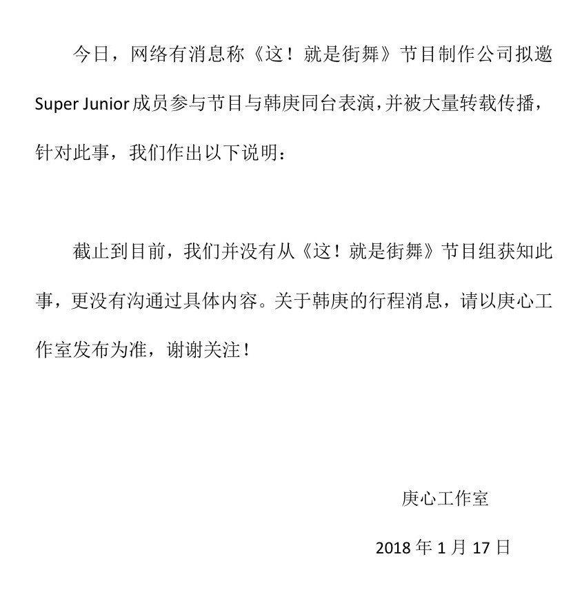 韓庚工作室發聲明。圖/擷自微博