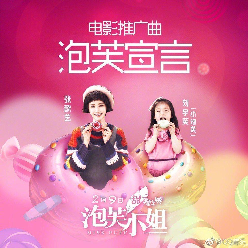 小泡芙與張歆藝合唱「泡芙宣言」。圖/擷自微博