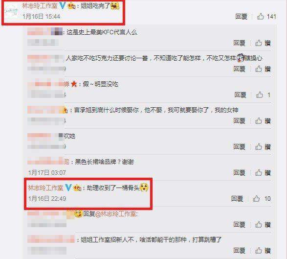 有網友不相信志玲姐姐吃下了手中的肯德基,一旁的助理用了「林志玲工作室」的帳號回覆...