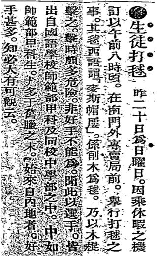 圖/取自臺灣日日新報(1907/01/21 漢文05版)
