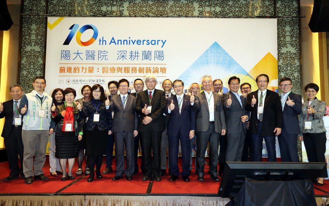 陽明大學附設醫院10周年院慶,舉行「前進的力量:醫療與服務創新論壇」,多位專家參...