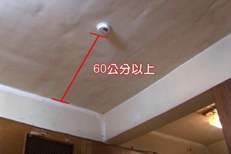 住警器的安裝位置以臥室中心為原則,安裝間距須距離牆面或梁60公分以上。 圖/新北...