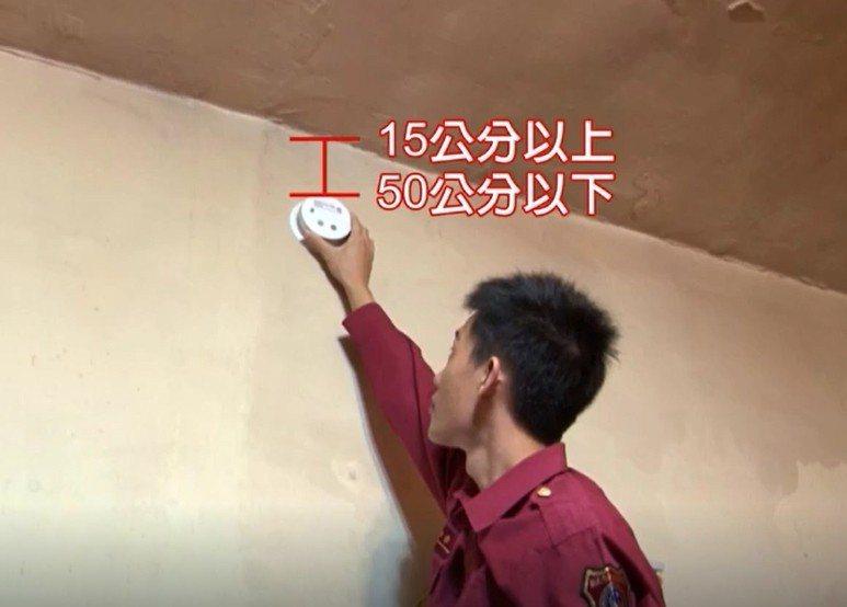 安裝在牆面,則應距離天花板或樓板15公分以上,50公分以下。 圖/新北市消防局提...
