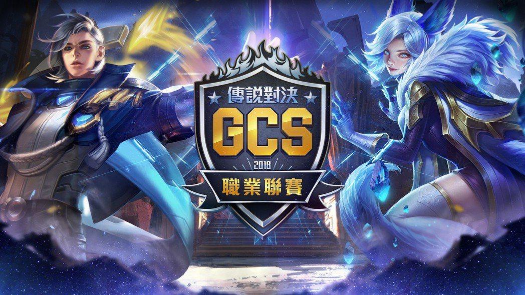 《Garena 傳說對決》2018 GCS 春季職業聯賽明火熱開戰