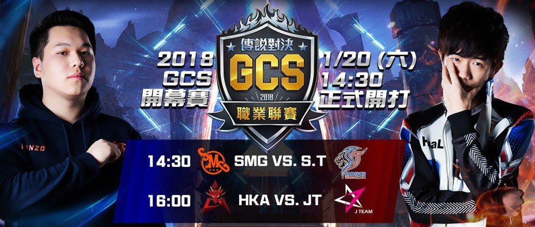開幕戰將由 SMG VS S.T 及 JT VS HKA 打頭陣,精彩對戰組合保...