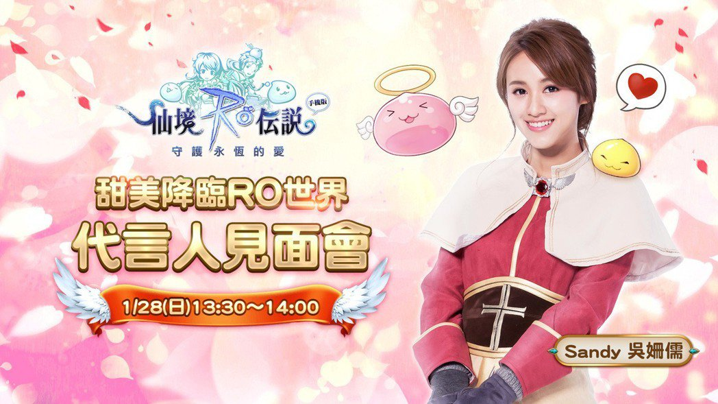 《RO仙境傳說:守護永恆的愛》甜美女神「Sandy吳姍儒」首次親臨電玩展