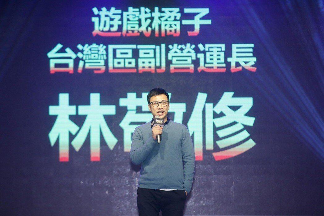 遊戲橘子 台灣區副營運長 林敬修 致詞。