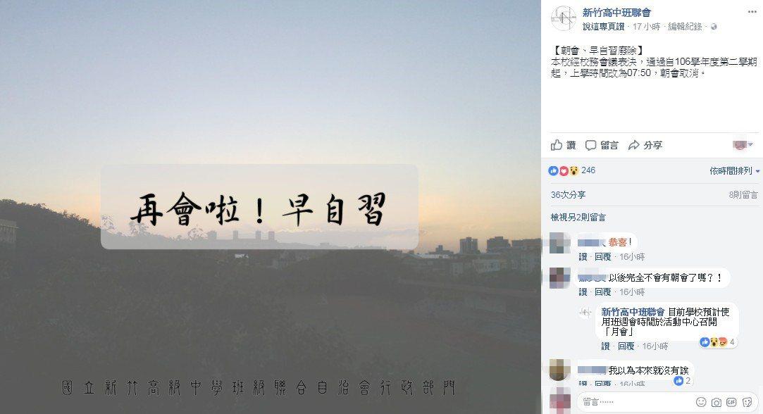 新竹高中昨日校務會議表決通過,從下學期開始廢除朝會,引起網路熱烈討論。記者郭宣彣...