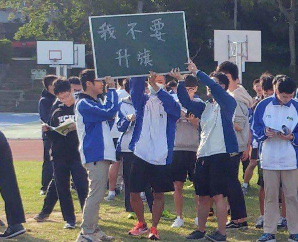 新竹高中學生高舉「我不要升旗」,表達不想升旗意願。記者郭宣彣/翻攝