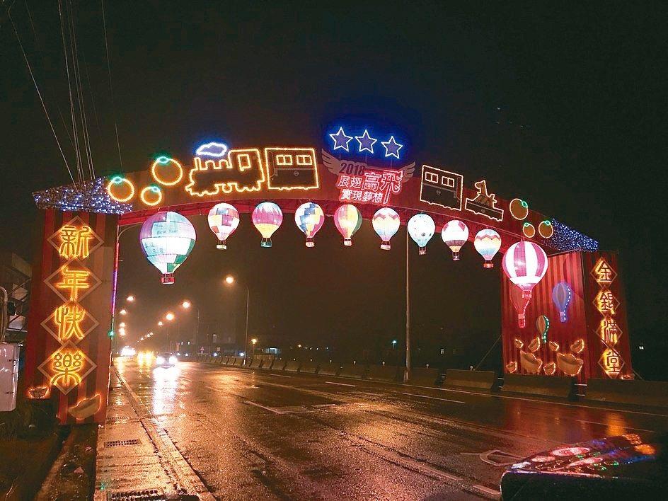 宜蘭縣三星鄉公所昨天新設迎賓拱門,掛了熱氣球燈飾,加上燈箱,相當美麗。 圖/宜蘭...