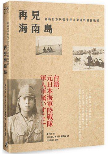 「再見海南島」描述台籍日本兵驚險的返鄉之路。 圖/遠足文化提供