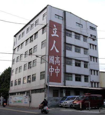 台北市立人高中。 圖/聯合報系資料照片