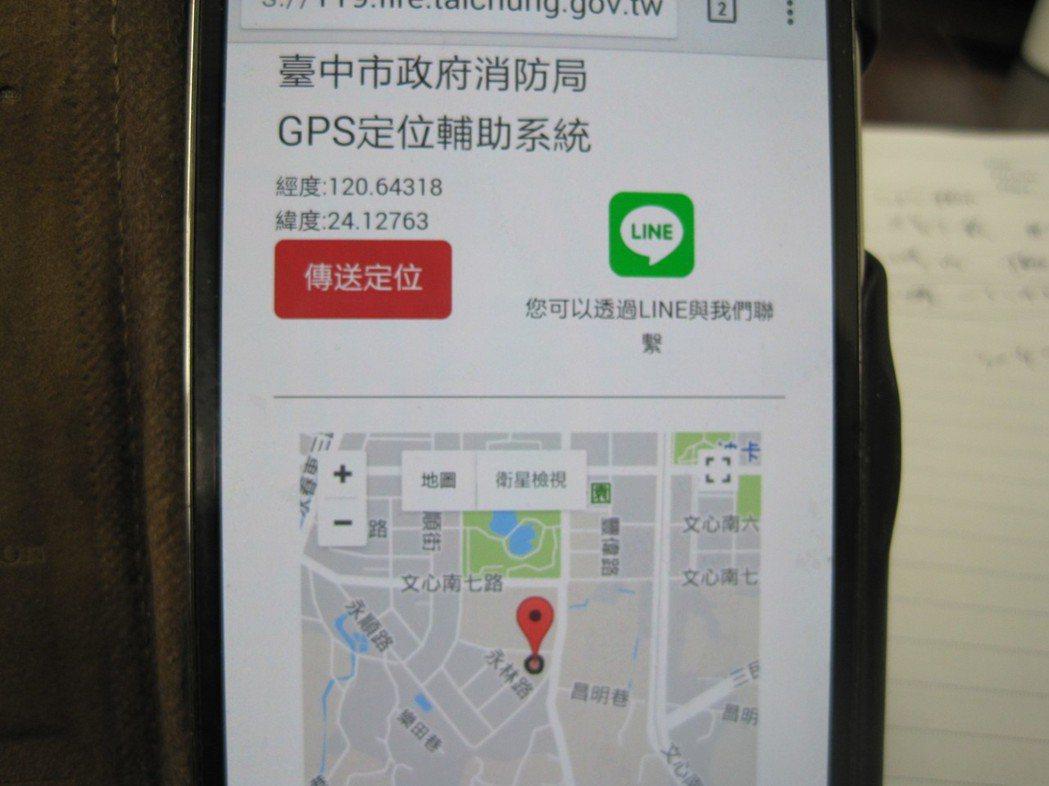報案者按傳送後,會在電子地圖上顯示出自己的位置和座標。 記者游振昇/攝影