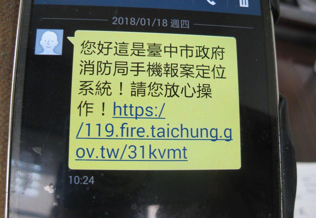 登山或開車迷路者打119報案後,台中市消防局會傳此簡訊,讓報案者連結並自動傳出受...