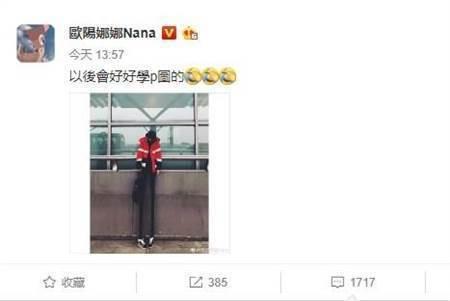 歐陽娜娜搞笑回應網友。圖/摘自微博