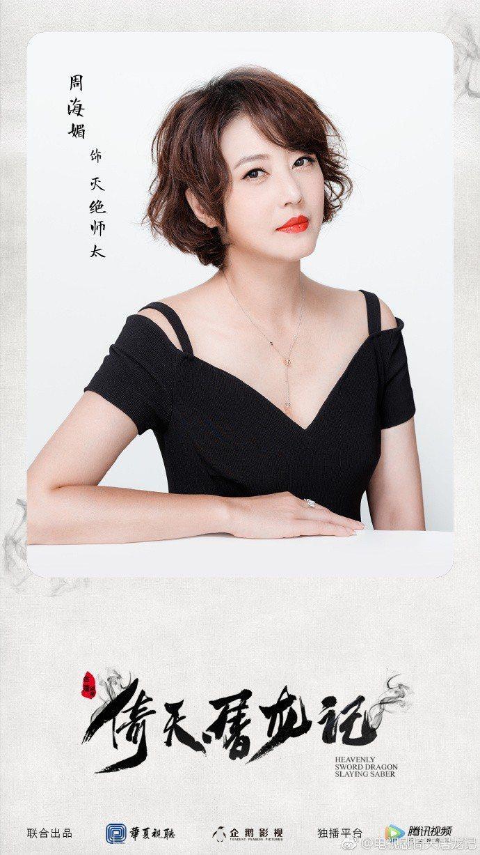 周海媚在新版「倚天屠龍記」演出滅絕師太。圖/摘自微博
