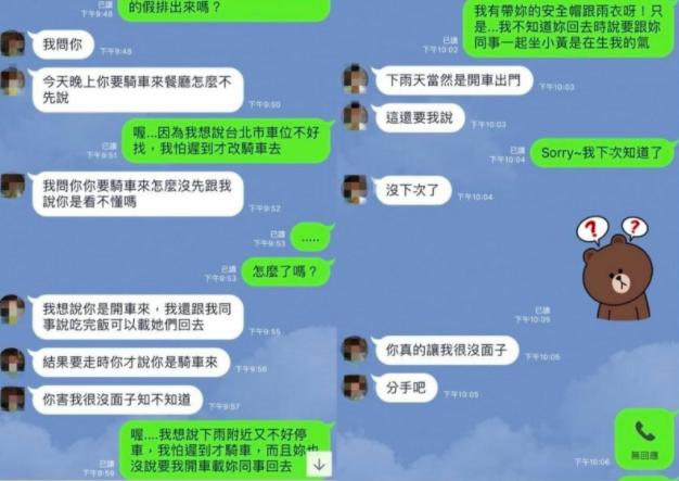 男網友買到歌神張學友演唱會門票,想邀女友去聽卻被無視。圖/翻攝「爆廢公社」臉書