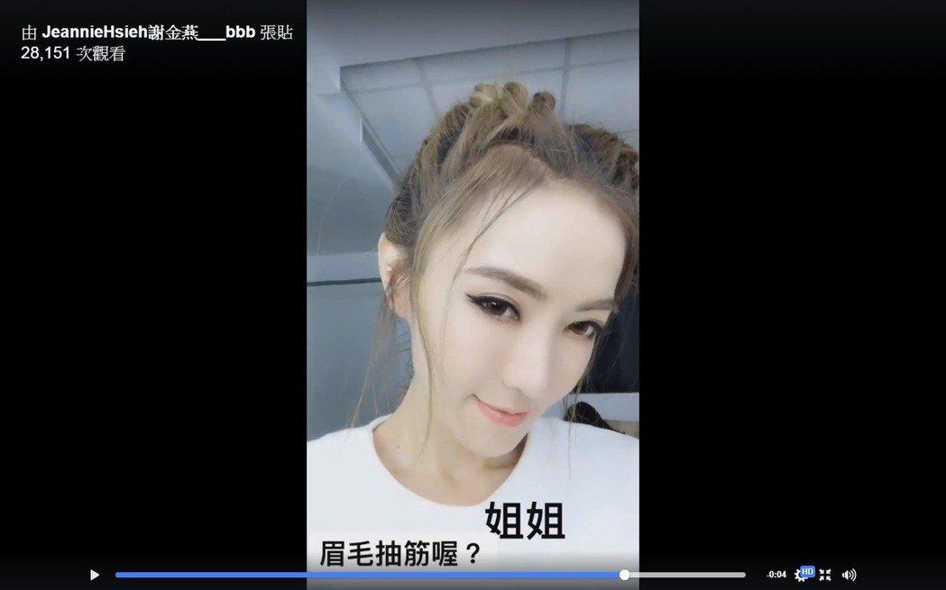 謝金燕創粉絲團,與歌迷互動。圖/擷自謝金燕臉書